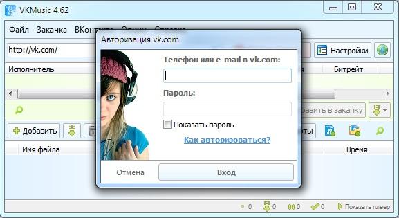 Окно авторизации на Контакте вследствие VKMusic