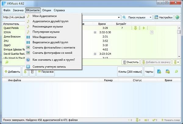 меню 'ВКонтакте' в VKMusic