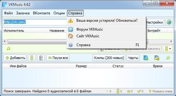 Меню справки во VKMusic