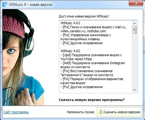 Обновление VKMusic